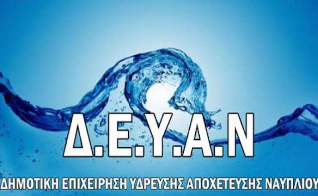Εξομάλυνση της υδροδότησης της πόλης του Ναυπλίου - Πρόβλημα από διακοπή ηλεκτροδότησης από τη ΔΕΗ