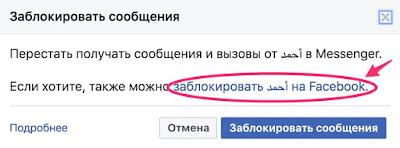 заблокировать человека в фейсбук