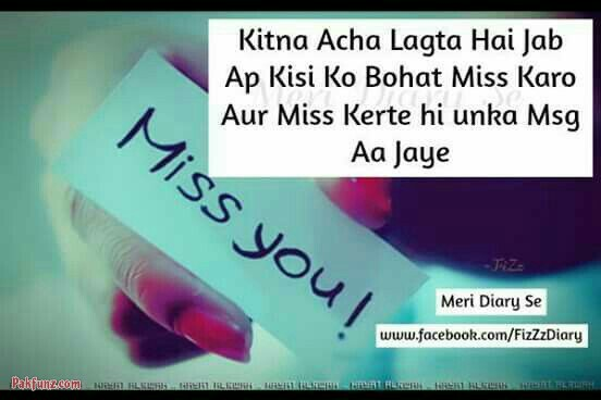 miss u message qeuotes and images meri diary s
