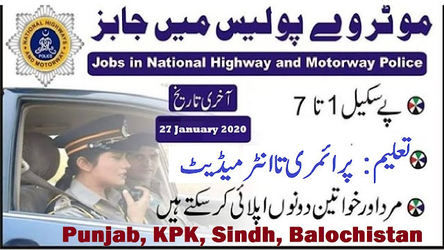 Jobs in National Highways and Motorway Police Jobs 2020 Apply Now, Download Application Form National Highways & Motorway Police, Download application form NHMP, NHMP Application Form, Application Form Motorway Police, Motorway Police jobs Form,