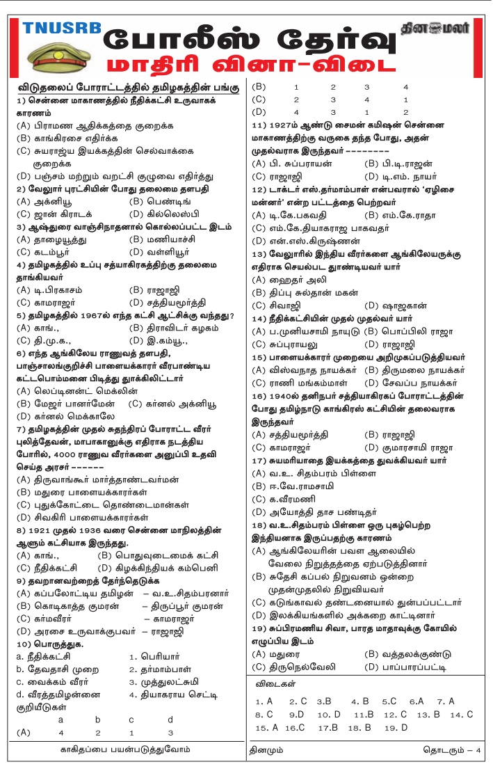 TN Police Exam History Tamil Model Papers (Dinamalar Jan 4, 2018) Download PDF