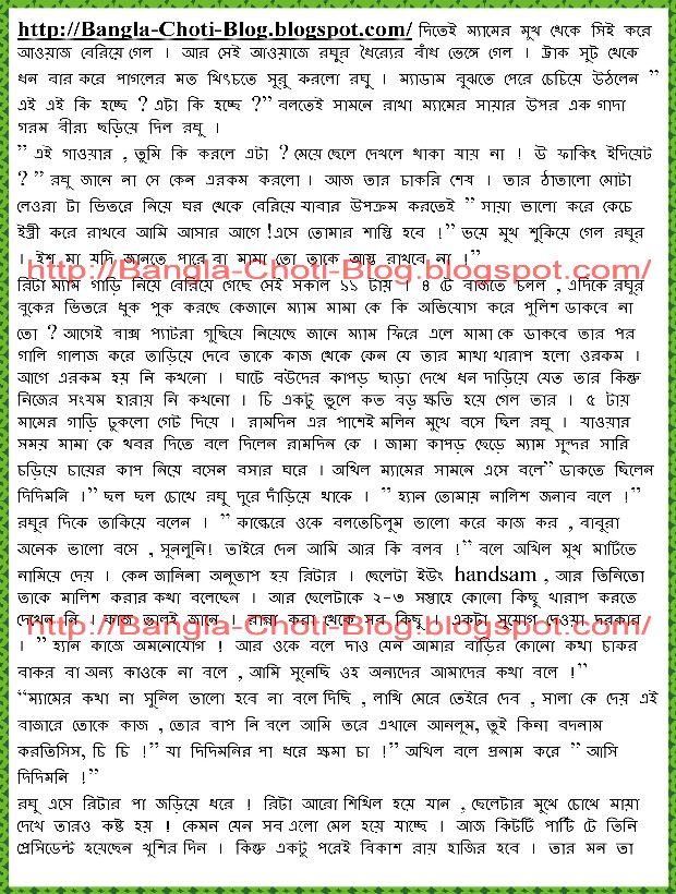 Bangla choti con imagen porno