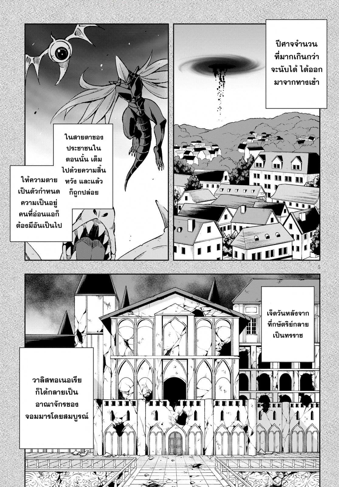 อ่านการ์ตูน Samayoeru Tensei-sha-tachi no Revival Game ตอนที่ 2 หน้าที่ 5