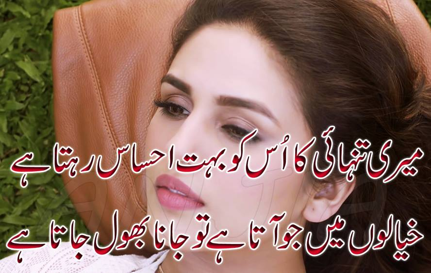 love poetry - Best Urdu Poetry Images and Wallpapers