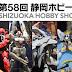 The 58th Shizuoka Hobby Show Bandai Spirits Booth Announcement Summary