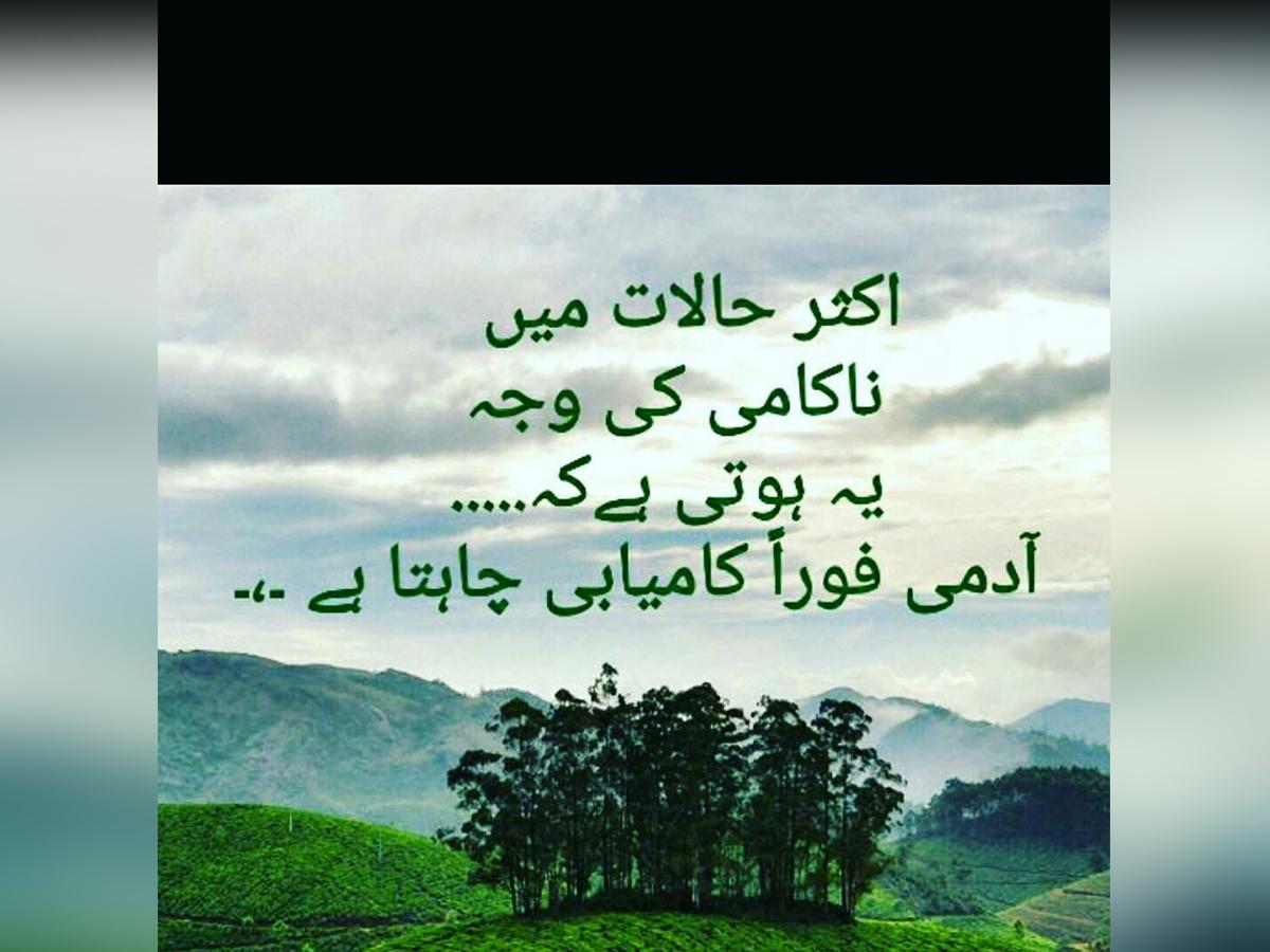 beautiful saying quotes in urdu wallpapers photos urdu