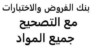 بنك الفروض والاختبارات الجزائري مع الحلول