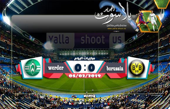 اهداف مباراة بوروسيا دورتموند وفيردر بريمن اليوم الثلاثاء 05-02-2019 كأس ألمانيا