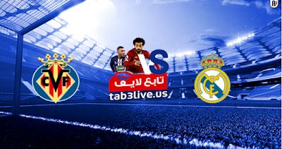 مشاهدة مباراة ريال مدريد وفياريال بث مباشر بتاريخ 16-07-2020 الدوري الاسباني