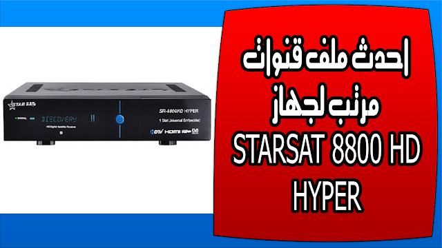 ملف قنوات لجهاز STARSAT 8800 HD HYPER 2018