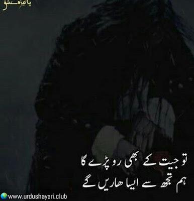 Toh jeet K Bhi Roo Pary Ga.  Hum Tujh Say Aisa Haray Gay..!!  #Urdushayari #Sadsahayari