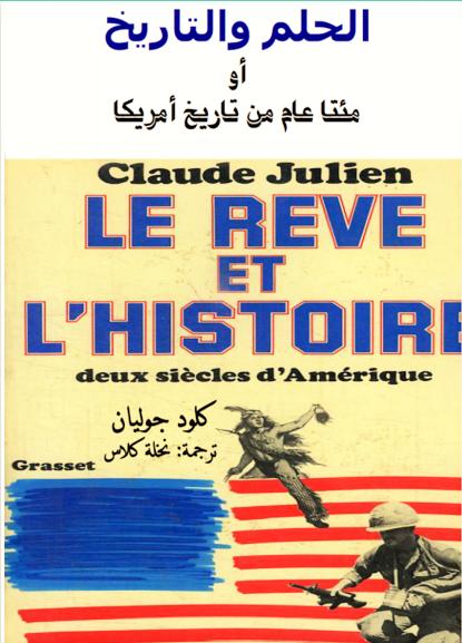 تحميل كتاب الحلم والتاريخ أو مئتا عام من تاريخ أمريكا .PDF تحميل برابط مباشر