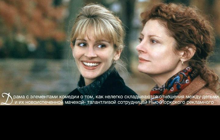 "Фильм ""мачеха"" фото"