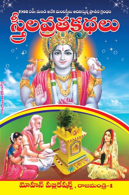 స్త్రీల వ్రతకధలు | Strila Vratakadalu | GRANTHANIDHI | MOHANPUBLICATIONS | bhaktipustakalu