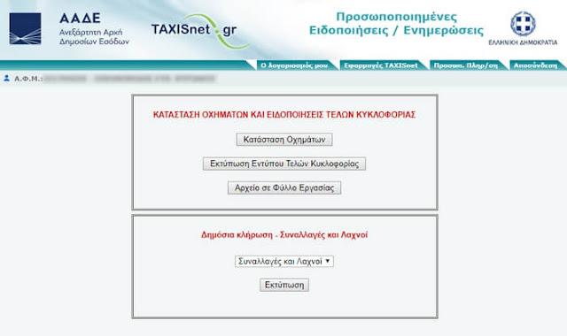 Δες τα αποτελέσματα των κληρώσεων του Υπουργείου Οικονομικών
