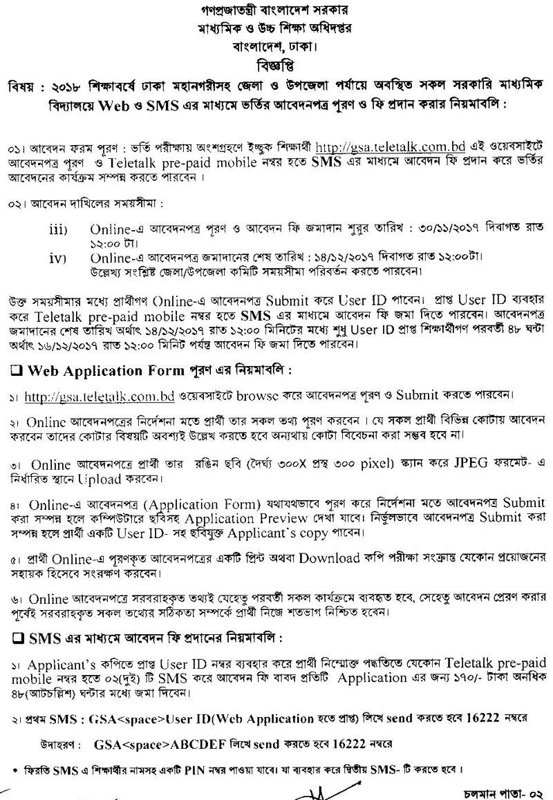 BD Govt High School Online Admission Form Apply 2019