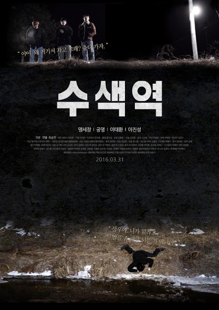 Sinopsis Su saek / 수색역 (2015) - Film Korea