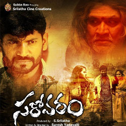 sarovaram (2017) Telugu Movie Audio CD Front Covers, Posters, Pictures, Pics, Images, Photos, Wallpapers