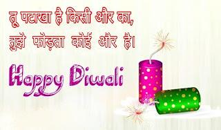 Diwali festival wishing massage