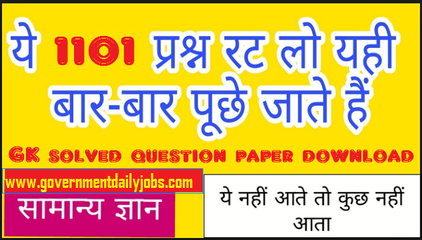 General Knowledge History & other sub Questions and Answers in Hindi