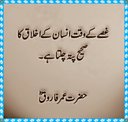 Best Aqwal E Zareen Hazrat Umar Farooq (R.A)Urdu Point In