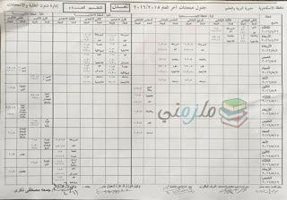 جدول امتحانات أخر العام 2016 الترم الثاني محافظة الاسكندرية