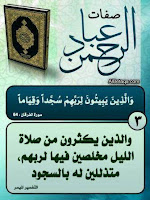 Karakteristik Ketiga Ibadur Rahman dalam Al Qur'an