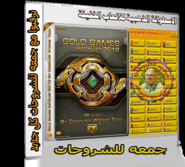 الاسطوانة الذهبية للألعاب الخفيفة  Gold Games AIO