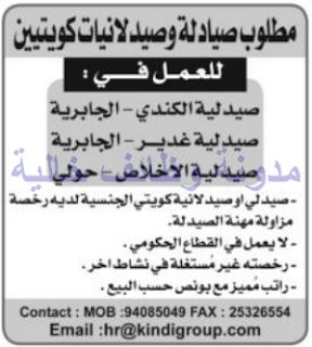 وظائف شاغرة فى الصحف الكويتية الاثنين 02-10-2017 %25D8%25A7%25D9%2584%25D8%25B1%25D8%25A7%25D9%2589%2B1
