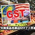 【7月起】7大类食品也要还GST了!苹果、咖啡、面条都要还GST了!……