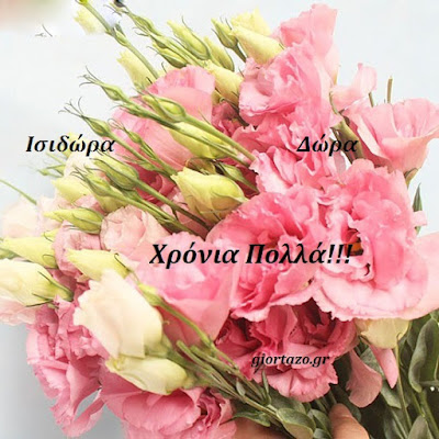 Ισίδωρος, Σιδέρης, Ισιδώρα, Δώρα giortazo