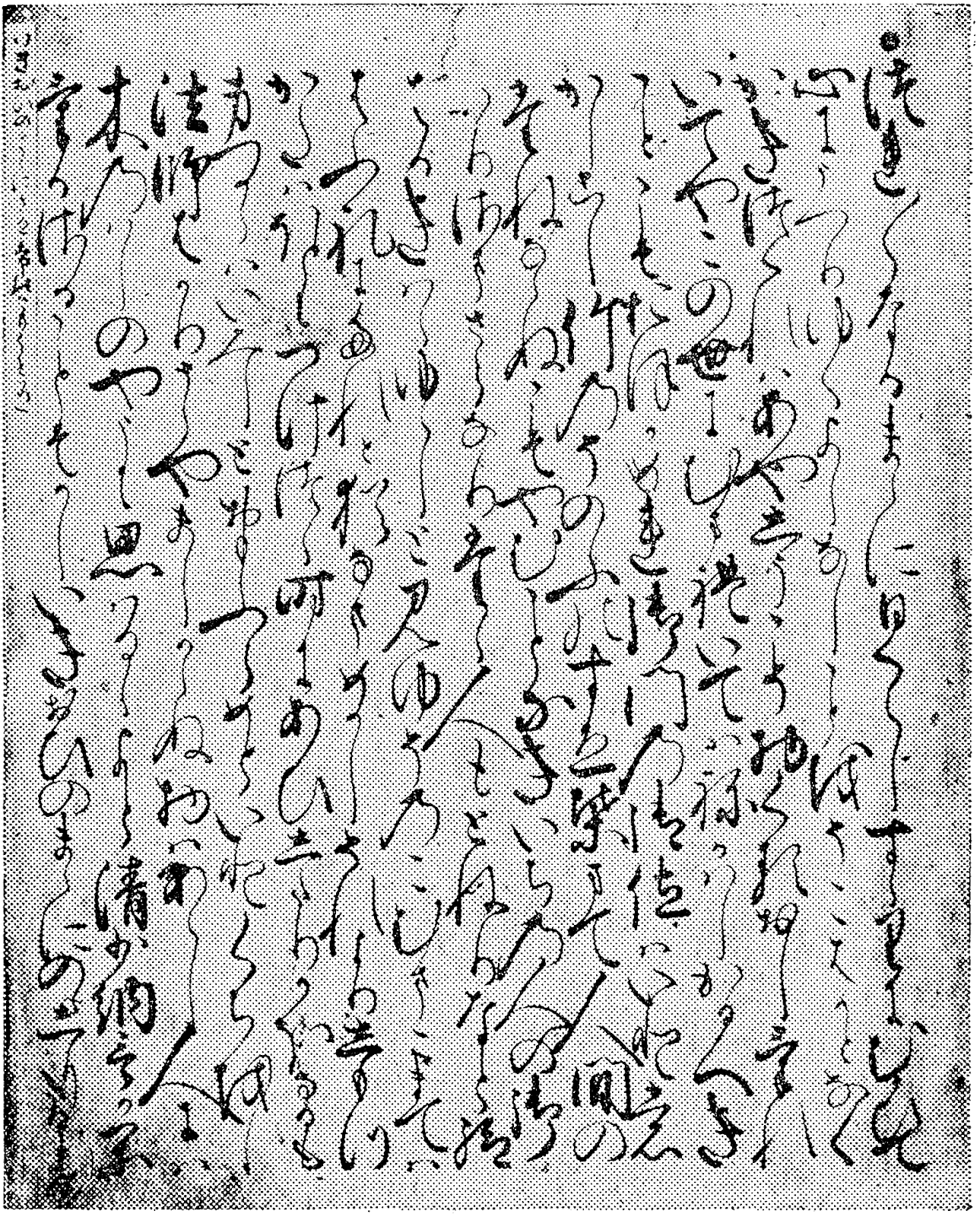 吉田兼好の『徒然草』の冒頭の手書き