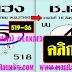 มาแล้ว...เลขเด็ดงวดนี้ 3ตัวตรงๆ หวยซอง ช.เฮง งวดวันที่ 16/8/60
