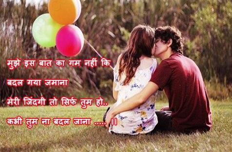 Muje Ish Baat Ka रोमांटिक शायरी - Romantic Shayari