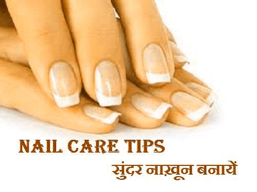 Nail Care Tips In Hindi