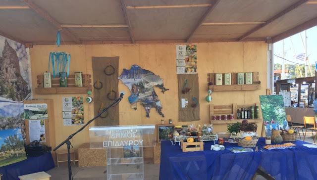 Εγκαίνια της 21ης έκθεσης ¨Αγροτουρισμού 2018¨ στην Επίδαυρο