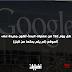 معلومات هامة لا تعرفها عن جوجل