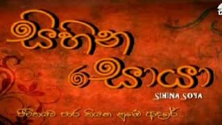 Sihina Soya 52 - 24.06.2017
