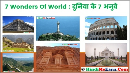 7 Wonders with picture