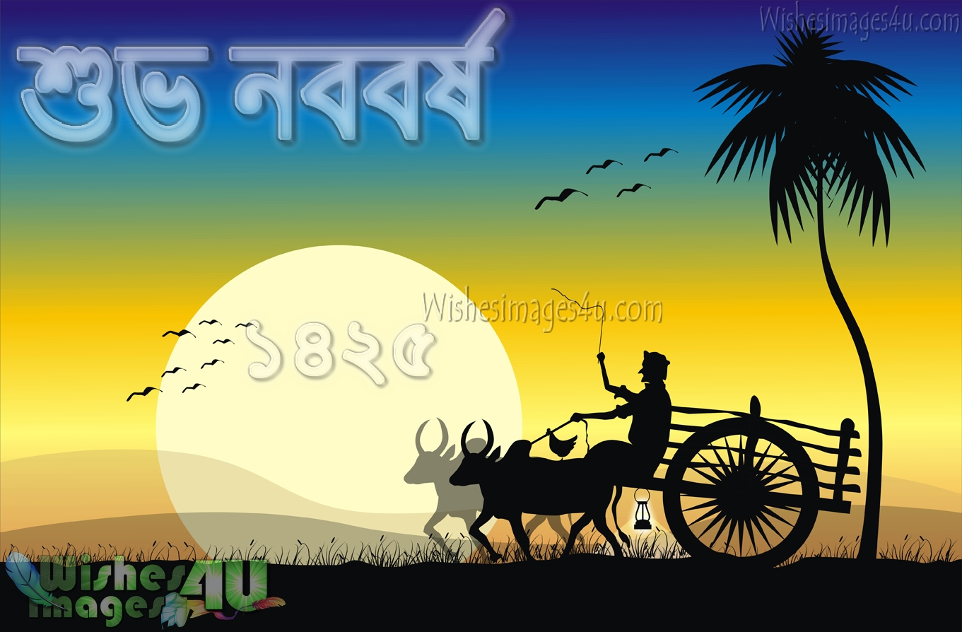 Subho nababarsha greetings image collections greetings card design 1425 subho noboborsho 2018 greetings ecards for m4hsunfo