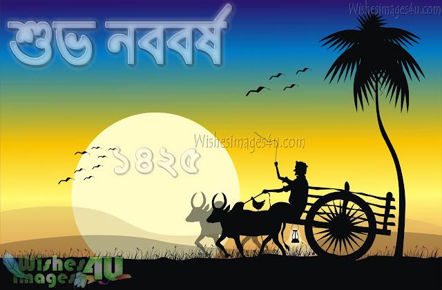 1425 শুভ নববর্ষ Greetings Ecards For Facebook, Whattsapp