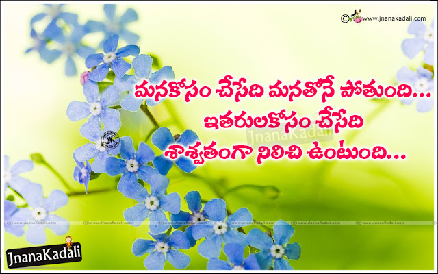 telugu life Quotes, motivational quotes in telugu, telugu life success sayings