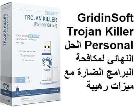 GridinSoft Trojan Killer Personal الحل النهائي لمكافحة البرامج الضارة مع ميزات رهيبة