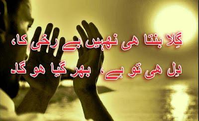 2 Lines Shayari,Urdu Best Poetry