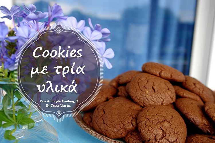 cookies-me-tria-ylika