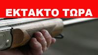 ΘΡΗΝΟΣ! ΣΤΟ ΚΟΡΩΠΙ — Νεκρός από κυνηγετικό όπλο  —  Συναγερμός στην ΕΛ.ΑΣ