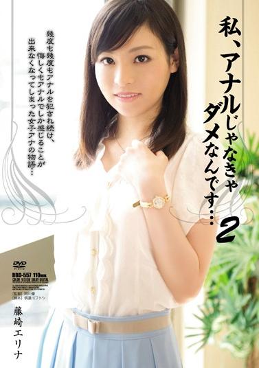 [ซับไทย] I, Erina Fujisaki 2 Is No Good Unless'm Anal