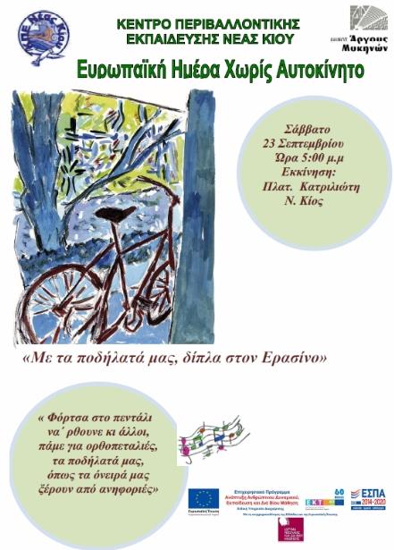 """Ποδηλατάδα για την """"Ημέρα χωρίς αυτοκίνητο"""" από το ΚΠΕ Νέα Κίου"""