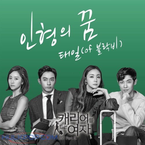 TAEIL (BLOCK B) – Woman with a Suitcase OST Part.6