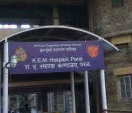 मुंबई का सबसे बड़ा हॉस्पिटल कौनसा है | Mumbai Ka Sabse Bada Hospital